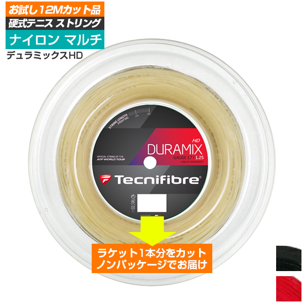 【お試し12Mカット品】テクニファイバー デュラミックスHD  (1.25mm/1.30mm/1.35mm) 硬式テニス マルチフィラメントガット (Tecnifibre  Duramix HD 1.25 1.30 1.35)(15y9m)