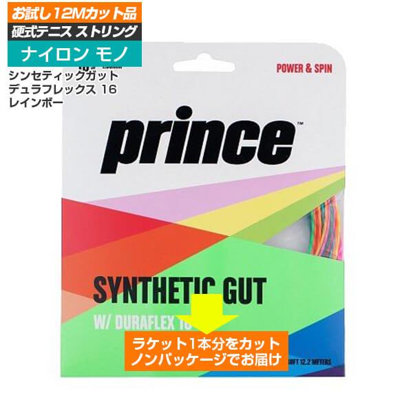 [お試し12Mカット品]プリンス(Prince) シンセティックガット DF 16 レインボー 16(1.30mm) 硬式テニス ナイロン モノフィラメントガット (21y1m)