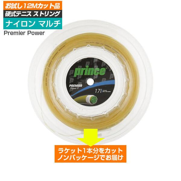 [お試し12Mカット品]プリンス(Prince) プレミア パワー 18(1.20mm)/17(1.25mm)/16(1.30mm) 12M 硬式テニス マルチフィラメントガット (19y2m)
