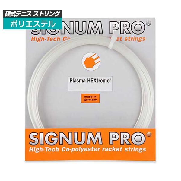 [単張パッケージ品]シグナムプロ(SignumPro) プラズマ ヘキストリーム ピュア Plasma HEXtreme Pure(1.20/1.25/1.30mm)硬式テニス ポリエステルガット