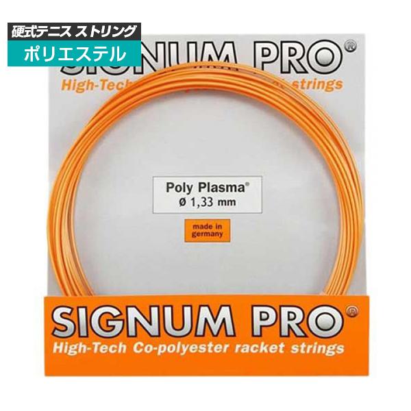 [単張パッケージ品]シグナムプロ(SignumPro) ポリプラズマ Poly Plasma オレンジ(1.18/1.23/1.28/1.33mm)硬式テニス ポリエステルガット