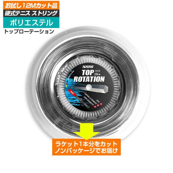 [お試し12Mカット品]トップスピン(TOPSPIN) トップ ローテーション(1.26mm/1.31mm/1.36mm) 硬式テニス ポリエステルガット TR220-グレー(19y5m)