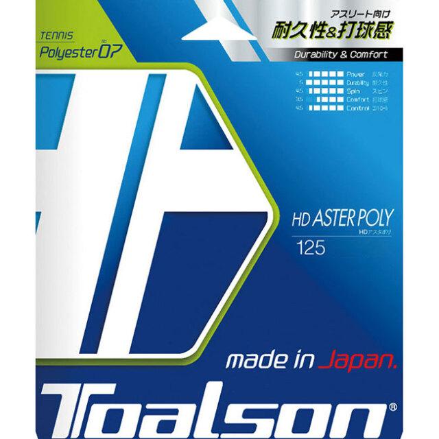 在庫処分特価】[パッケージ品]トアルソン(TOALSON) HD ASTER POLY HDアスタポリ (1.19mm/1.25mm/1.30mm) 硬式テニス ポリエステルガット (21y4m)