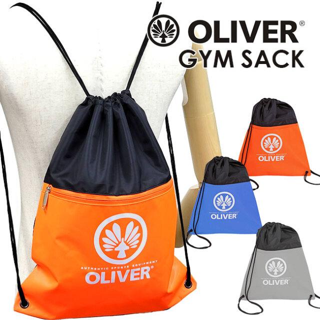 OLIVER(オリバー) ジムサック 巾着タイプバッグ ナップサック 65123/65124/65127(21y3m)