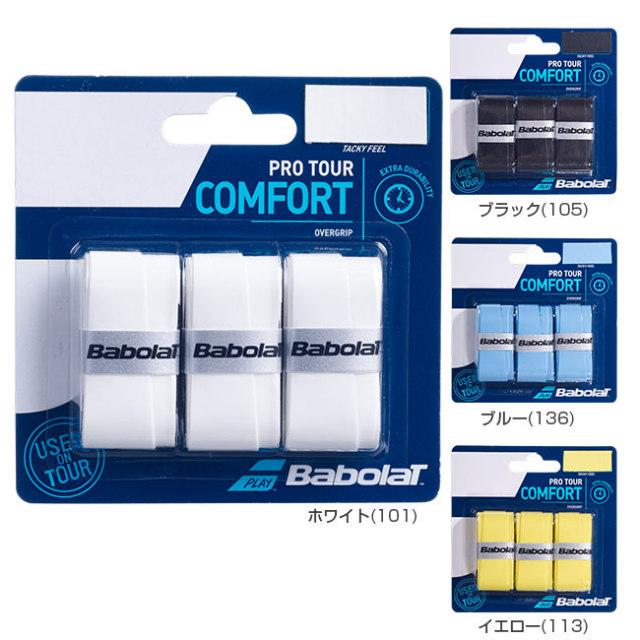 【3回分】バボラ 2016 プロツアー オーバーグリップテープ【全4色】 653037 (Babolat Pro Tour 3Pack)(16y4m)