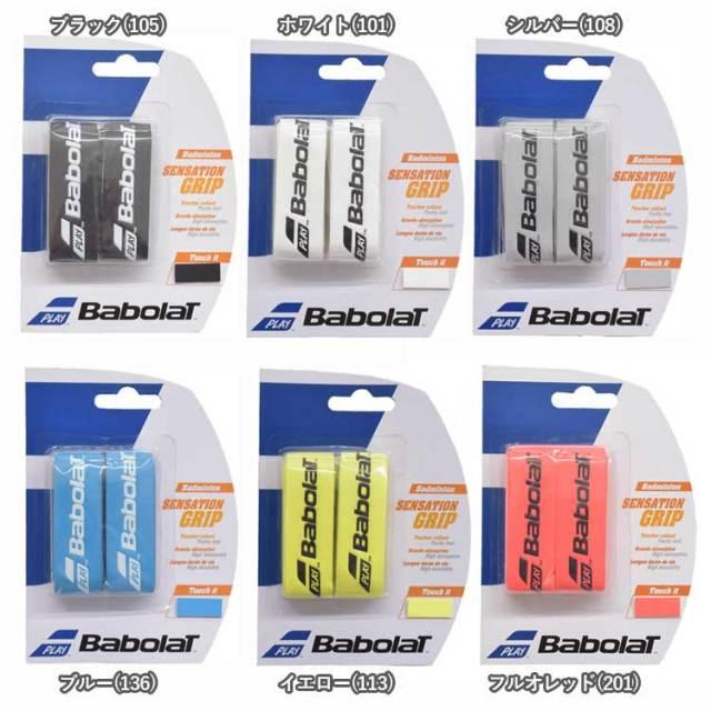 【バドミントンラケット用】【2回分】バボラ(Babolat) バドミントン センセーション X2 リプレイスメントグリップ(Badminton Sensation X2 Grip) 670064(17y10m)