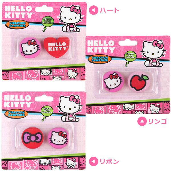ハローキティ 振動止(ハート・りんご・リボン) (Hello Kitty Vibration Dampener)