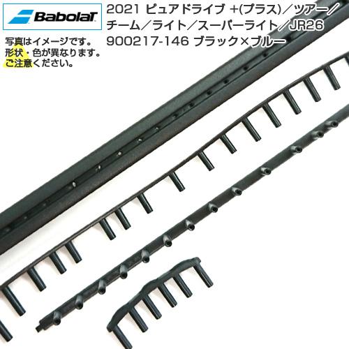 「グロメット」バボラ(Babolat) 2021 ピュアドライブ/+(プラス)/ツアー/チーム/ライト/スーパーライト/ジュニア26 兼用 900217-146ブラック×ブルー(21y8m)