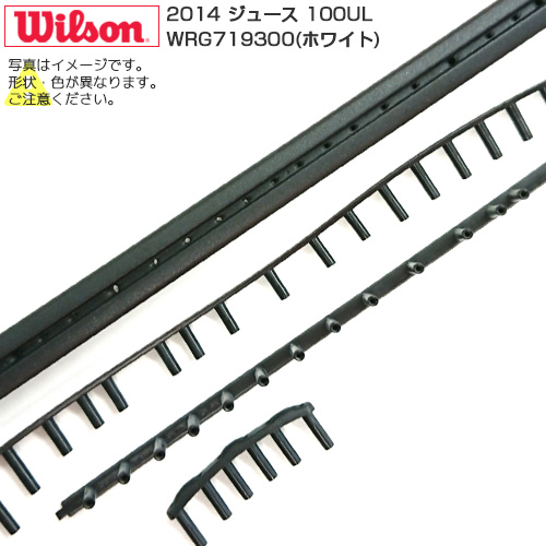 [グロメット]ウィルソン 2014 ジュース 100UL(Wilson Juice 100UL Grommet)WRG719300 カラー・ホワイト
