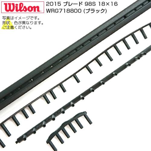 [グロメット]ウィルソン 2015 ブレード 98S 18×16 (Wilson BLADE98S Grommet) WRG718800 カラー・ブラック