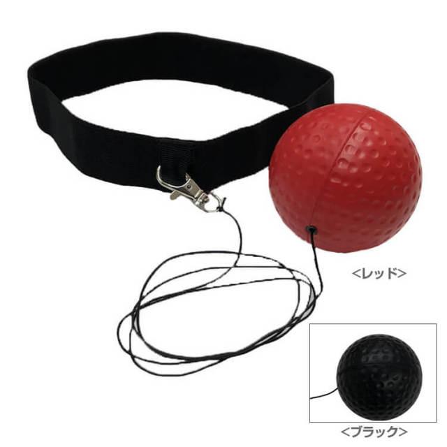 [反射神経を鍛えろ!] パンチングボール ゴム&ボール付きヘッドバンド (20y4m)
