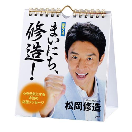 【大ヒット商品♪】[日めくり]まいにち、修造! 心を元気にする本気の応援メッセージ【カレンダー】