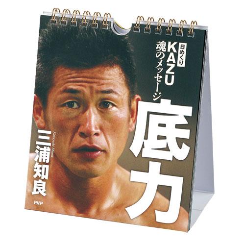 【言葉の重みが凄い!パワーもらえます♪】 [日めくり]KAZU魂のメッセージ 底力【カレンダー】