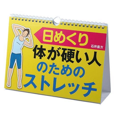【1日数分の簡単ストレッチ♪】 [日めくり]体が硬い人のためのストレッチ【カレンダー】