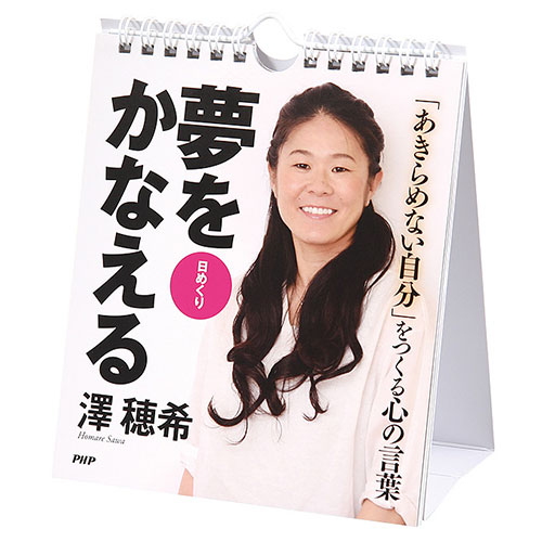 [日めくり]澤穂希 夢をかなえる【カレンダー】