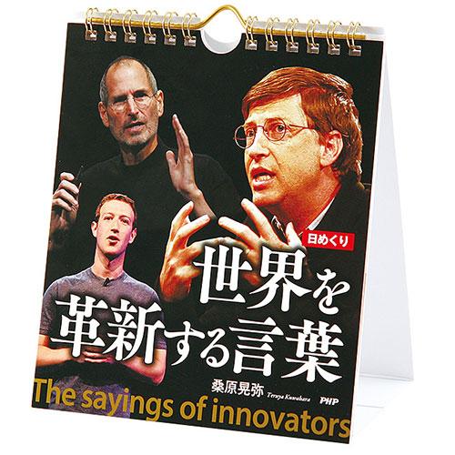 [日めくり]世界を革新する言葉【カレンダー】
