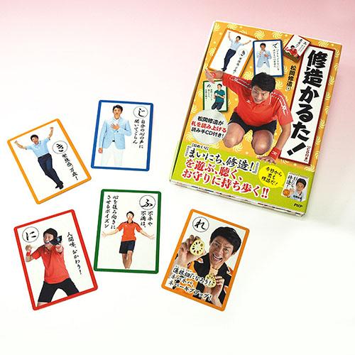 修造かるた! / 松岡修造が札を読み上げるCD付き!