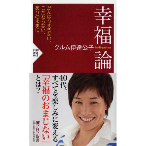 書籍【40代すべてを楽しみに変える思考】幸福論 クルム伊達公子(16y6m)