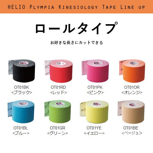 【全8色のカラフルなキネシオテープ】ヘリオ オリンピア キネシオロジーテープ 5Mロールタイプ OT01 (HELIO Plympia Kinesiology Tape)(16y6m)