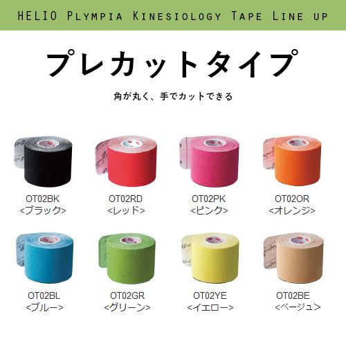 【全8色のカラフルなキネシオテープ】ヘリオ オリンピア キネシオロジーテープ プレカットタイプ OT02 (HELIO Plympia Kinesiology Tape)(16y6m)