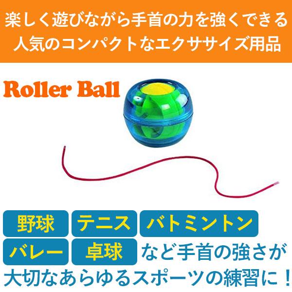 【握力・リスト強化に最適!!】ローラーボール(ROLLER BALL) HRB-105(17y6m)