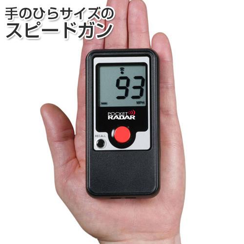 【あなたのサーブは何キロ!!?】ディーアンドエム(D&M) スピード計測器 ポケットレーダー PR1000(17y6m)