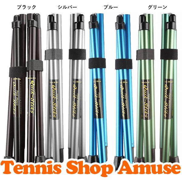 携帯できるシングルスティック【全4色】携帯型 テニス クィックスティック シングルポール(17y12m)