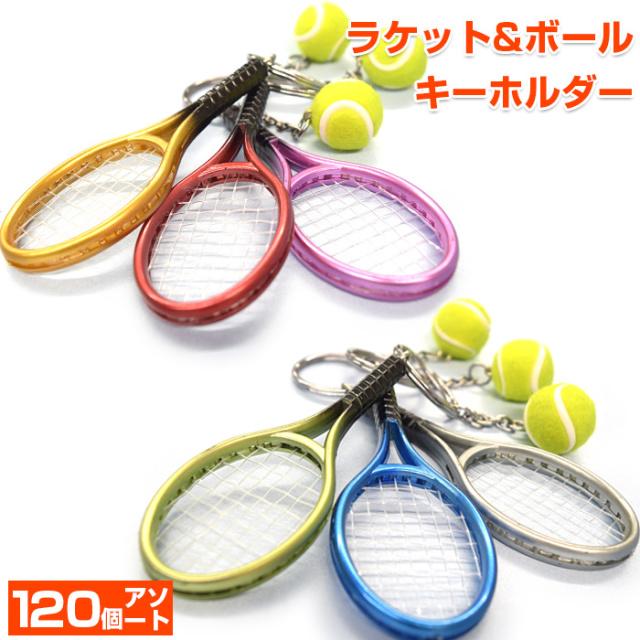 業者様歓迎!【業務用120個パック】ミニチュア テニスラケット&ボールキーホルダー(メタリックカラー)