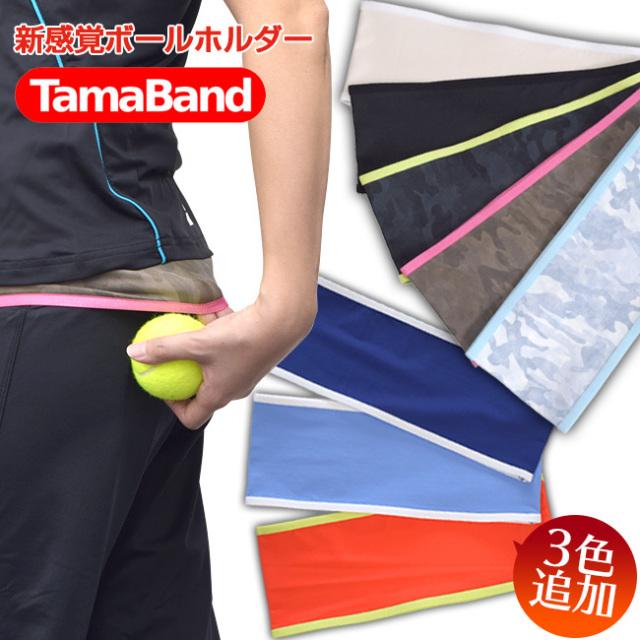 ボールホルダーに新提案!アミュゼオリジナル 腹巻式テニスボールホルダーTAMABAND(タマバンド)新色追加!全8カラー(17y10m)