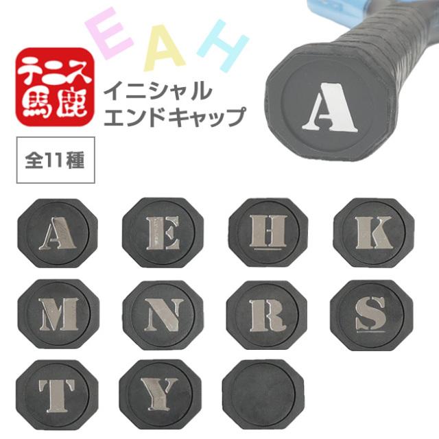 「オリジナルラケットを作っちゃおう!」テニス馬鹿 イニシャル バットキャップ グリップエンドキャップ 全11種 アルファベット (21y8m)