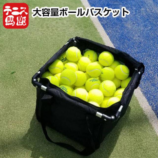 テニス馬鹿 ボールバスケット ボールバッグ ボールカゴ キャスター無しバージョン (20y7m)