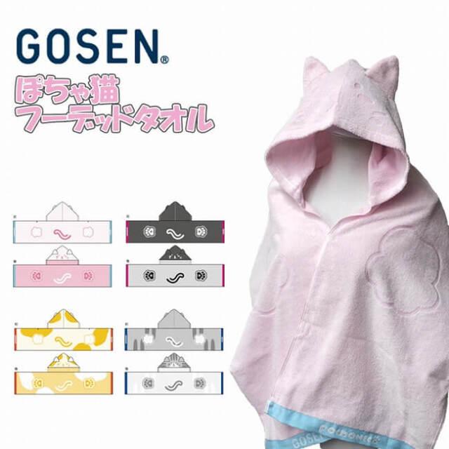 [数量限定]ゴーセン(Gosen) ぽちゃ猫 POCHANECO フーデッドタオル ポチャ猫 フード付きタオル NFD01(20y7m)