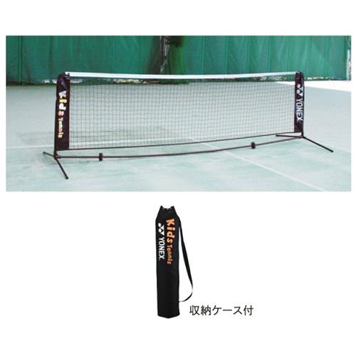 【どこでも子供とテニスができます♪】ヨネックス ポータブルキッズ テニスネット3M AC344(15y8m)