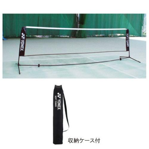 【どこでも子供とテニスができます♪】ヨネックス(YONEX) ソフトテニス練習用ポータブルネット 3.75M AC354(15y8m)