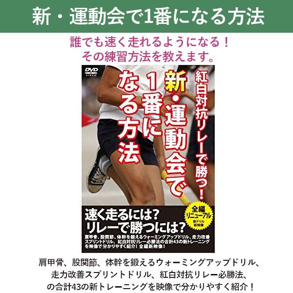 【めざせ1番!】DVD 紅白対抗リレーで勝つ!新・運動会で1番になる方法 RF-028(17y6m)
