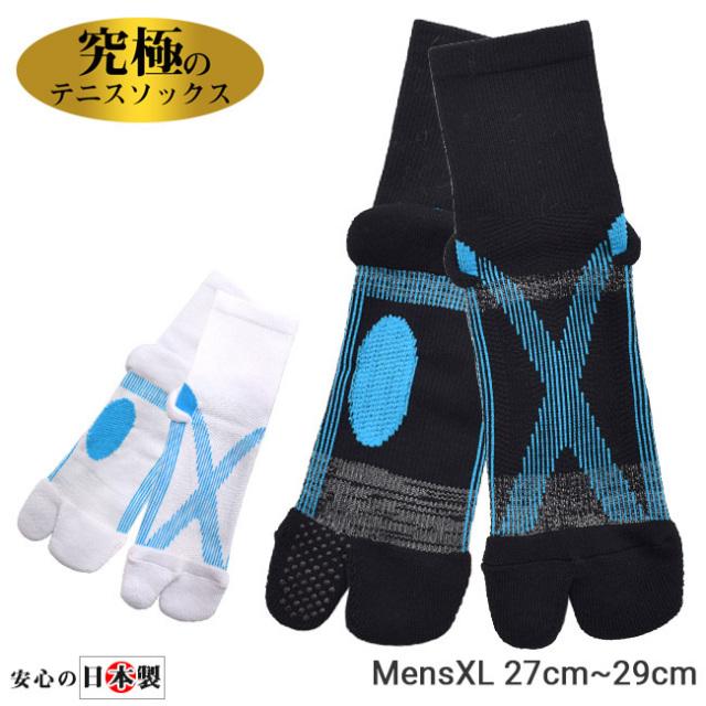 究極のテニスソックス(ショート丈) メンズXL 27-29cm 着圧サポート靴下 立体機能ソックス 足袋 252039996(18y11m)