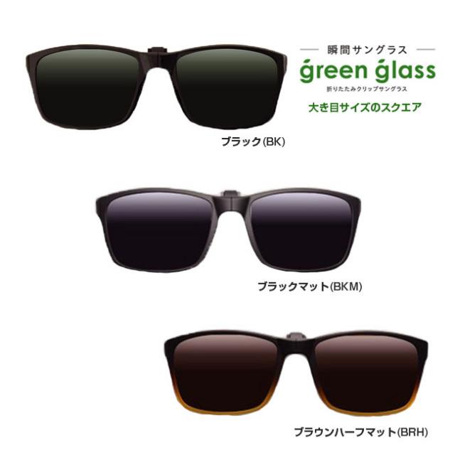 簡単装着!つけるだけ!Hug Ozawa 折りたたみクリップ 瞬間サングラス (大き目サイズスクエアタイプ) green glass GR-016C(18y10m)