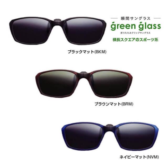 簡単装着!つけるだけ!Hug Ozawa 折りたたみクリップ 瞬間サングラス (横長スクエアスポーツタイプ) green glass GR-009C(18y10m)