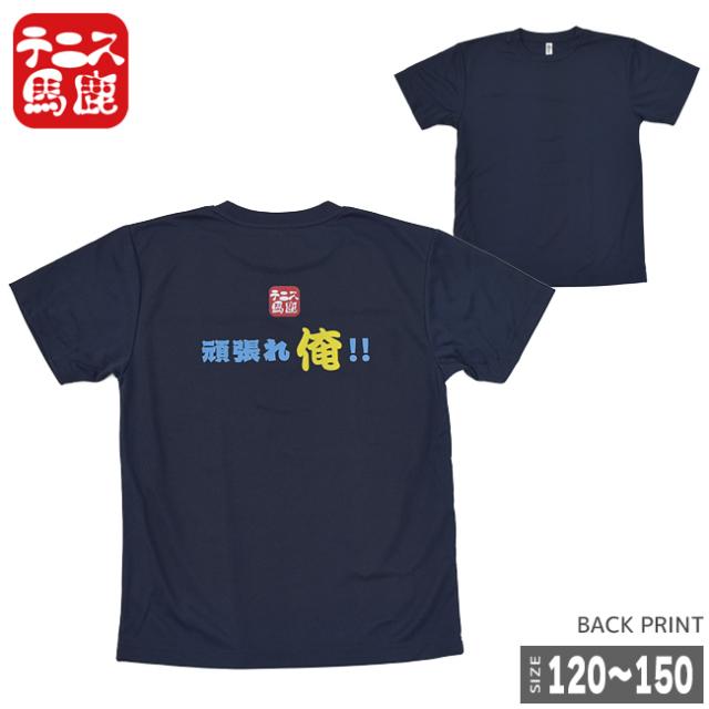 テニス馬鹿 ジュニア ドライTシャツ 『頑張れ俺!!』(18y7m)