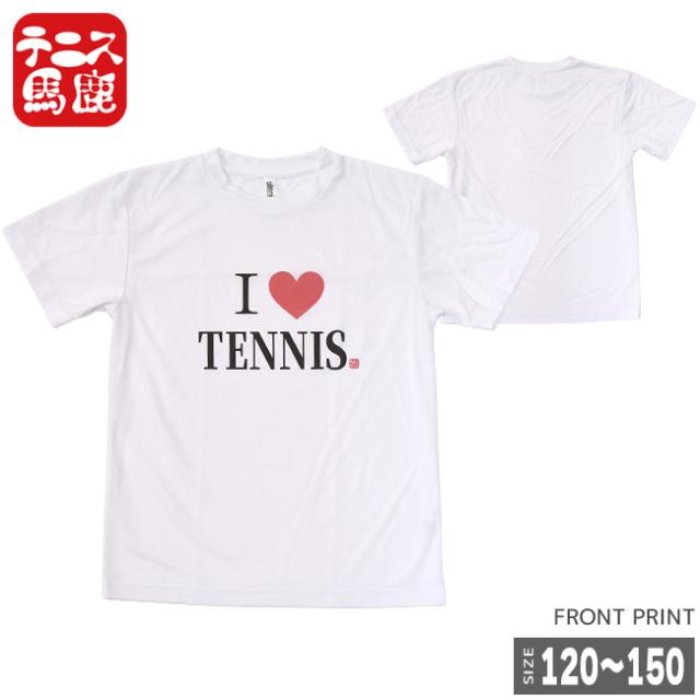 テニス馬鹿 ジュニア I Love Tennis ドライTシャツ(17y12m)ボーイズ ガールズ】