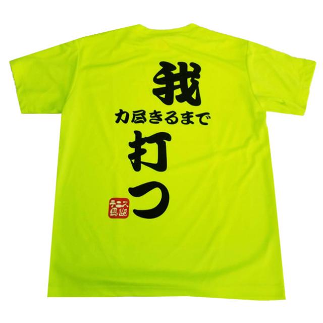 [バックプリント][日本サイズ]テニス馬鹿 ユニセックス ファイバードライ半袖Tシャツ 『我打つ 力尽きるまで』 (20y9mテニス)