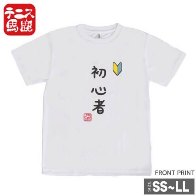 テニス馬鹿 ユニセックス ドライTシャツ 『初心者』 (19y4mテニス)