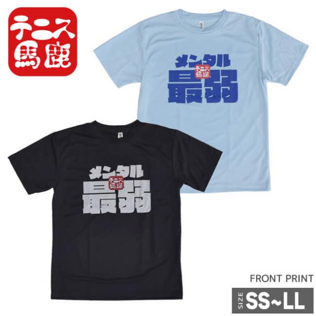テニス馬鹿 ユニセックス ドライTシャツ 『メンタル最弱』 (19y4mテニス)