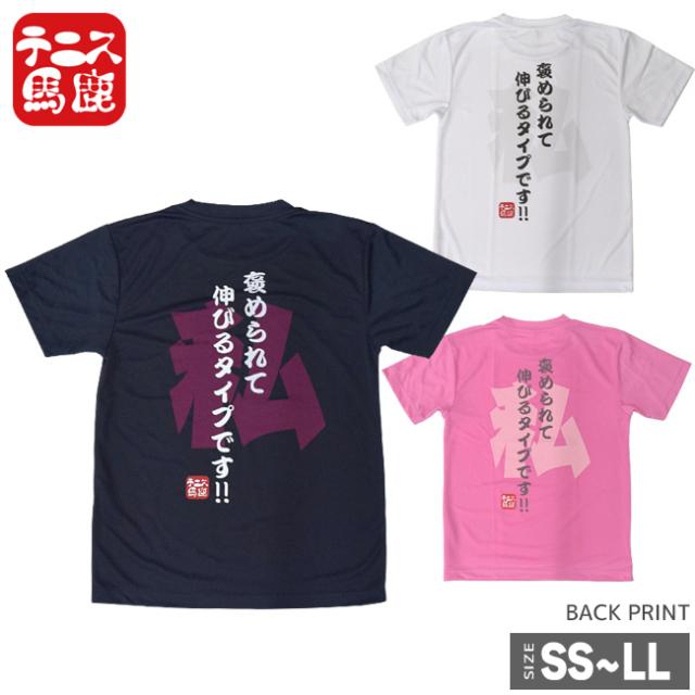 テニス馬鹿 ユニセックス ドライTシャツ 『私、褒められて伸びるタイプです!!』(18y7m)