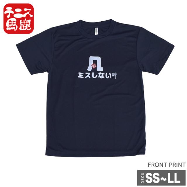テニス馬鹿 ユニセックス ドライTシャツ 『凡ミスしない』(18y2m)