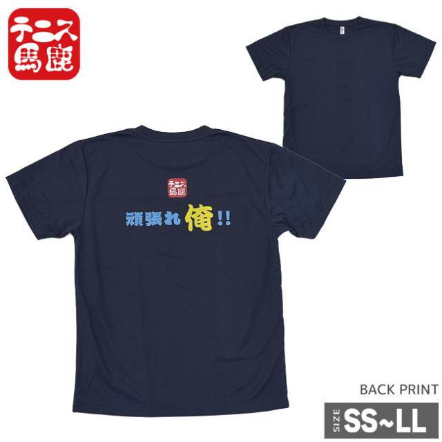 テニス馬鹿 ユニセックス ドライTシャツ 『頑張れ俺!!』(17y12m)