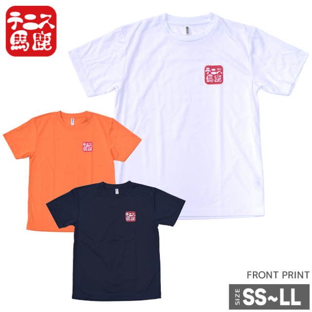 テニス馬鹿 ユニセックス ワンポイントロゴ ドライTシャツ(17y12m)