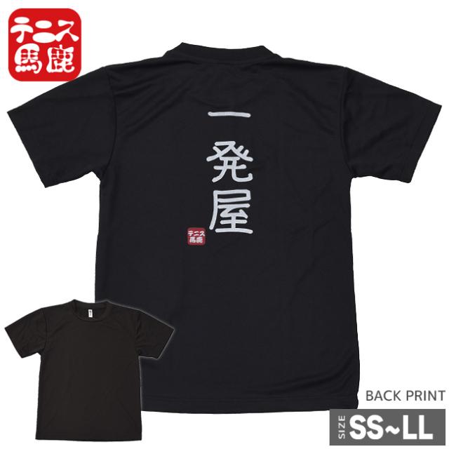 1球に命を燃やせ!【テニス馬鹿】 ユニセックスドライTシャツ『一発屋』(17y9m)