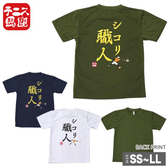 1ラリー100球は続けてください・・・【テニス馬鹿】 ユニセックスドライTシャツ『シコリ職人』(17y9m)