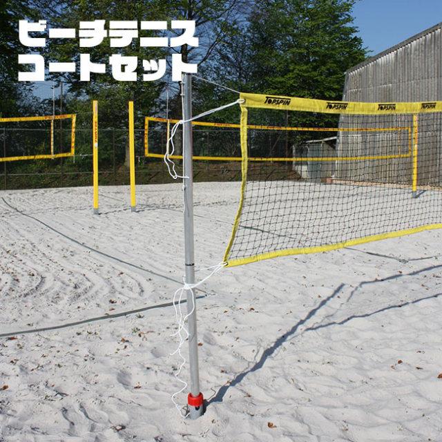 トップスピン(TOPSPIN) ビーチテニス コートセット(18y5m)